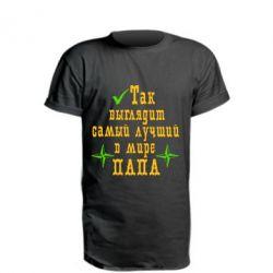 Удлиненная футболка Так выглядит лучший в Мире ПАПА