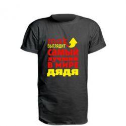 Подовжена футболка Так виглядає кращий в Світі дядько