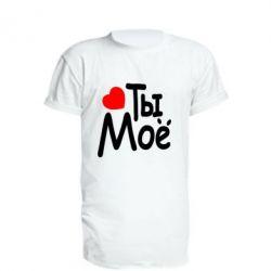 Удлиненная футболка Ты мое