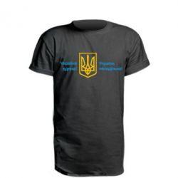 Удлиненная футболка Україна неподільна! - FatLine