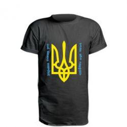Подовжена футболка Україна понад усе! Воля або смерть!