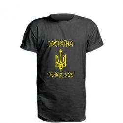 Подовжена футболка Україна понад усе! (з гербом)