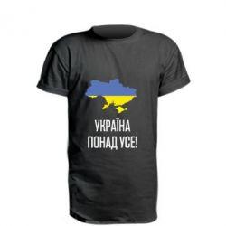 Подовжена футболка Україна понад усе!