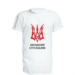 Удлиненная футболка Українець народжений бути вільним!