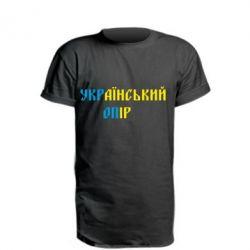 Удлиненная футболка УКРаїнський ОПір (УКРОП)