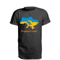 Подовжена футболка В єдності сила!