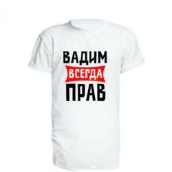 Удлиненная футболка Вадим всегда прав
