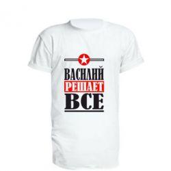 Удлиненная футболка Василий решает все
