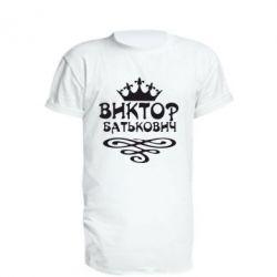Удлиненная футболка Виктор Батькович - FatLine