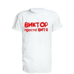 Удлиненная футболка Виктор просто Витя - FatLine