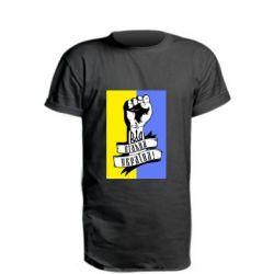 Удлиненная футболка Вільна Україна!