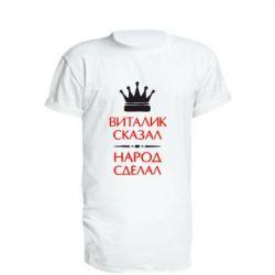 Подовжена футболка Віталік сказав - народ зробив