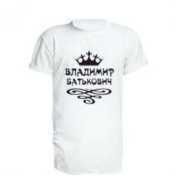 Удлиненная футболка Владимир Батькович - FatLine