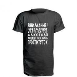 Удлиненная футболка Внимание! - FatLine