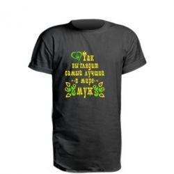 Подовжена футболка Ось так виглядає кращий в Світі Чоловік!