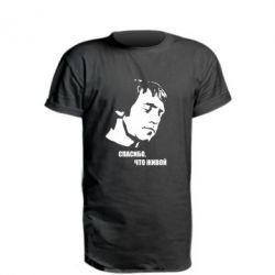 Подовжена футболка Высоцкий.Спасибо що живий