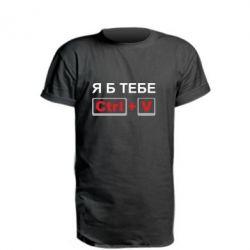 Подовжена футболка Я б тобі Ctrl+V