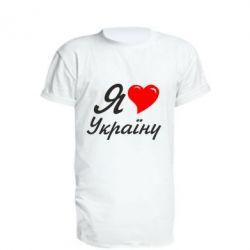 Купить Патріотам України, Удлиненная футболка Я кохаю Україну, FatLine