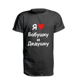 Удлиненная футболка я люблю бабушку и дедушку