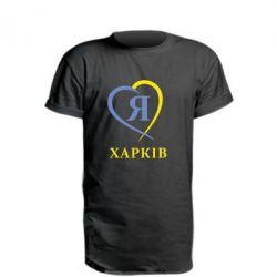 Подовжена футболка Я люблю Харків