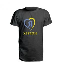 Удлиненная футболка Я люблю Херсон - FatLine