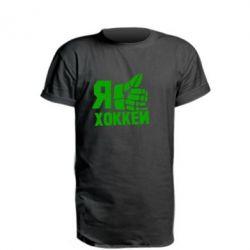 Подовжена футболка Я люблю Хокей
