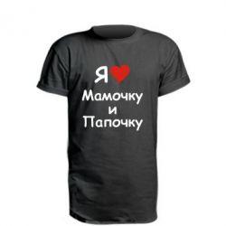 Подовжена футболка Я люблю матусю й татка