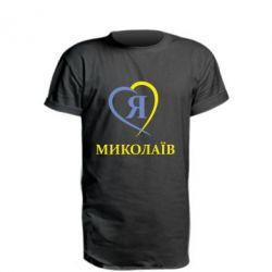 Удлиненная футболка Я люблю Миколаїв - FatLine