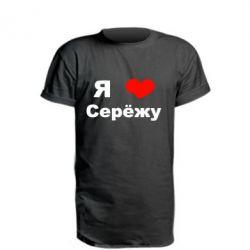 Удлиненная футболка Я люблю Сережу