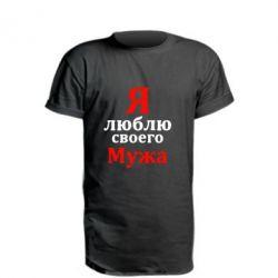 Удлиненная футболка Я люблю своего Мужа