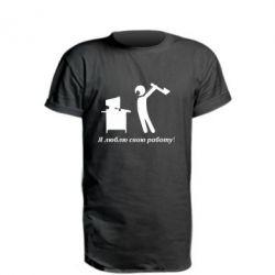 Удлиненная футболка Я люблю свою работу! - FatLine