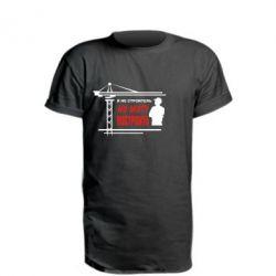 Подовжена футболка Я не будівельник