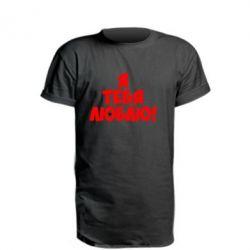 Удлиненная футболка Я тебя люблю! - FatLine