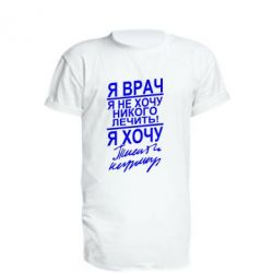 Подовжена футболка Я лікар, я не хочу лікувати