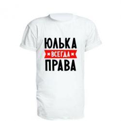 Подовжена футболка Юлька завжди права