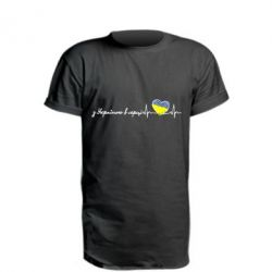 Подовжена футболка З Україною в серці!