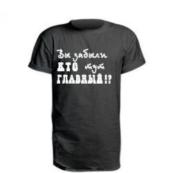 Подовжена футболка Забули хто тут головний?