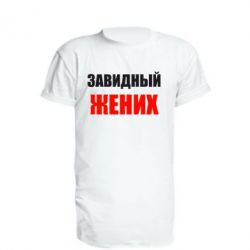 Удлиненная футболка Завидный жених