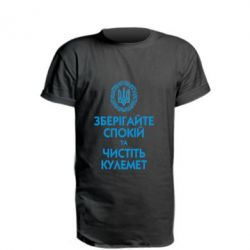 Удлиненная футболка Зберігайте спокій та чистіть кулемет - FatLine