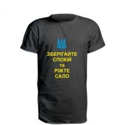 Удлиненная футболка Зберігайте спокій та ріжте сало - FatLine