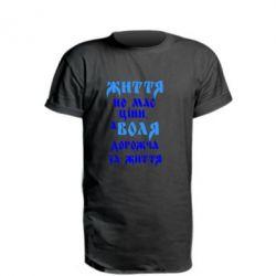 Подовжена футболка Життя не має ціни, а Воля дорожча за життя!