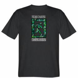 Мужская футболка Уходя с работы старайтесь не бежать !