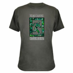 Камуфляжная футболка Уходя с работы старайтесь не бежать !