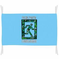 Флаг Уходя с работы старайтесь не бежать !