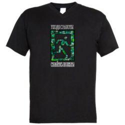 Мужская футболка  с V-образным вырезом Уходя с работы старайтесь не бежать !