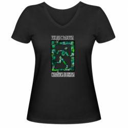 Женская футболка с V-образным вырезом Уходя с работы старайтесь не бежать !