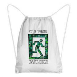 Рюкзак-мешок Уходя с работы старайтесь не бежать !