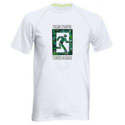 Мужская спортивная футболка Уходя с работы старайтесь не бежать !