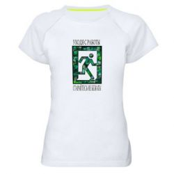 Женская спортивная футболка Уходя с работы старайтесь не бежать !