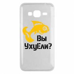 Чехол для Samsung J3 2016 УхуЕли?